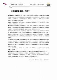 2011年12月号 vol.19|トータルヘルスケアMIYU/リラクROOM