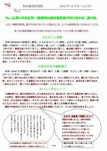 2012年12月号 vol.31|トータルヘルスケアMIYU/リラクROOM