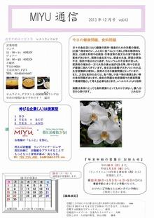 2013年12月号 vol.43|トータルヘルスケアMIYU/リラクROOM