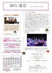 2014年12月号 vol.55|トータルヘルスケアMIYU/リラクROOM
