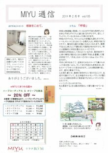 MIYU通信2019.2